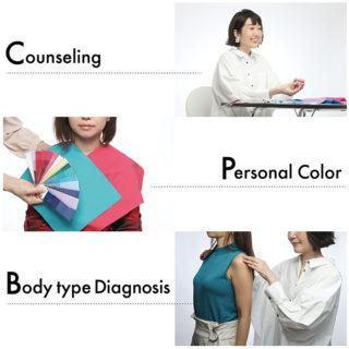 トータルイメージ診断